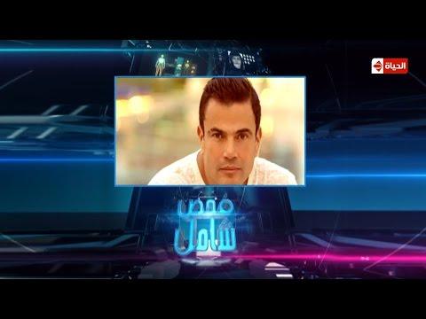مايا دياب تختار عمرو دياب في لعبة الفنانين الأكثر وسامة