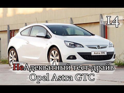 Opel astra opc j отзывы фотография