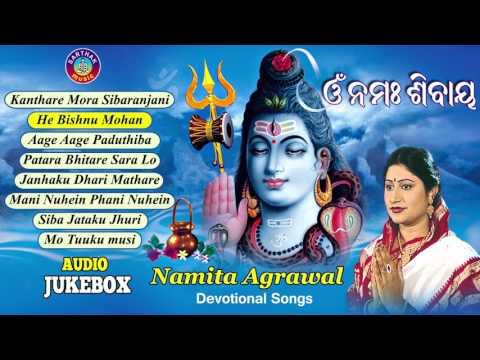 OM NAMAHA SHIBAYA Odia Shiva Bhajans Full Audio Songs Juke Box | Namita Agrawal |Sarthak Music