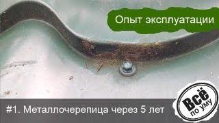 Опыт эксплуатации металлочерепицы. Отзывы