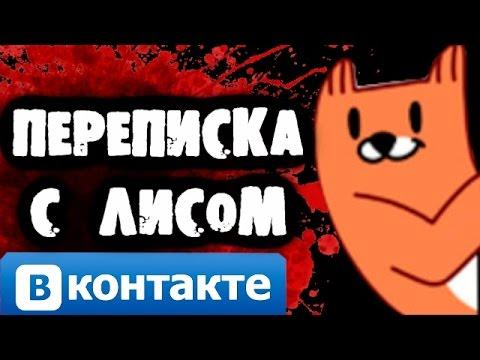 СТРАШИЛКИ НА НОЧЬ -  Смертельная переписка с Лисом Вконтакте (видео)
