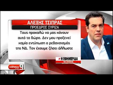 Ο Α. Τσίπρας στην ΕΦ.ΣΥΝ.: Ο κ. Μητσοτάκης θα βρεθεί σύντομα σε αδιέξοδα | 07/09/2019 | ΕΡΤ