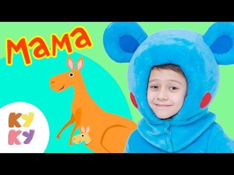 КУКУТИКИ - Мама - 8 марта - Веселая песенка мультик поздравление от детей малышей (видео)