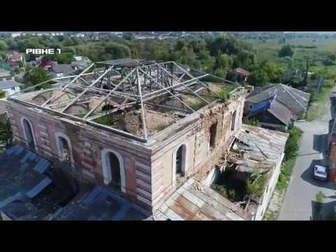 Рівненщина містична: загублена історія синагоги в Дубно [ВІДЕО]