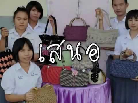 กระเป๋าจากเชือกร่ม - กิจกรรมการถักกระเป๋าจากเชือกร่ม โดยครู และนักเรียน โรงเรียนธรรมบวรวิทยา จังหวัดสกลนคร.