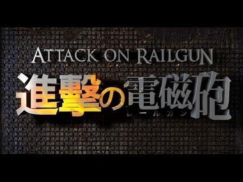 3D真人版《進擊的巨人》Attack on Railgun【進擊の電磁砲】