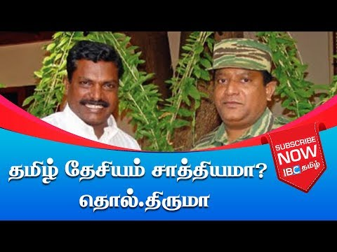 Thirumavalavan Speech about Tamil Thesiyam – IBC Tamil