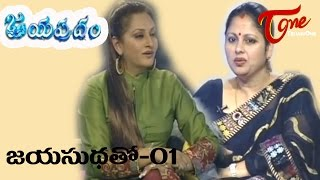 Video Jayapradam - With - M.L.A - Jaya Sudha - Episode 01 MP3, 3GP, MP4, WEBM, AVI, FLV Februari 2019