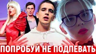 Video ПОПРОБУЙ НЕ ПОДПЕВАТЬ ЧЕЛЛЕНДЖ | IF YOU SING YOU LOSE | Русские хиты(Хиты СНГ), песни блогеров | GTS MP3, 3GP, MP4, WEBM, AVI, FLV Juni 2018