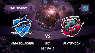 Vega Squadron vs FlyToMoon (карта 1), The International 2019 | Закрытые квалификации
