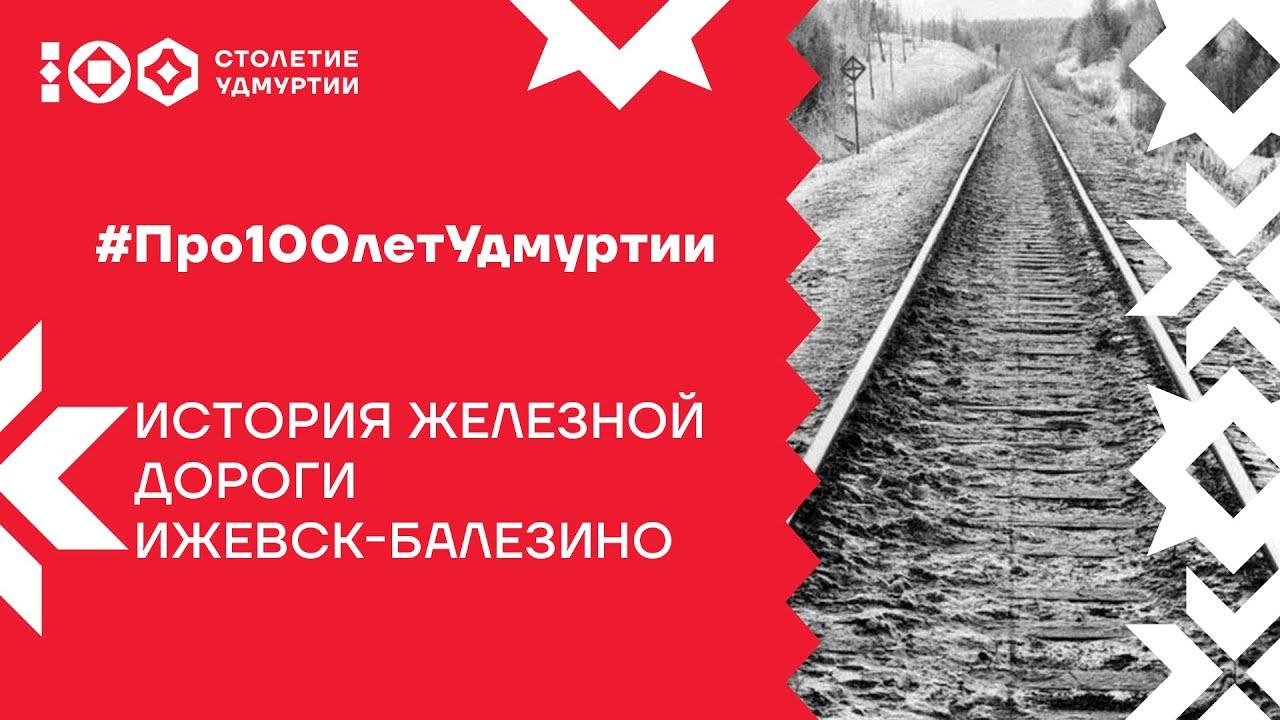 История железной дороги Ижевск–Балезино