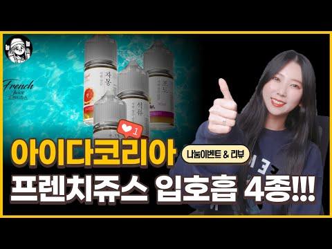 [베이핑] 아이다 코리아 프렌치쥬스 입호흡 액상 4종 리뷰&나눔