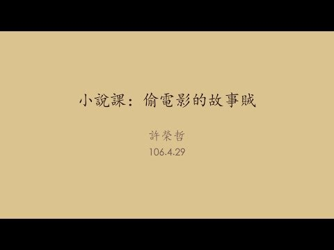 20170429高雄市立圖書館岡山講堂—許榮哲:小說課:偷電影的故事賊