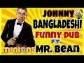 Mr Bean Funny Dubbing | Johnny Bangladeshi | Bangla Talkies | Minions Cover