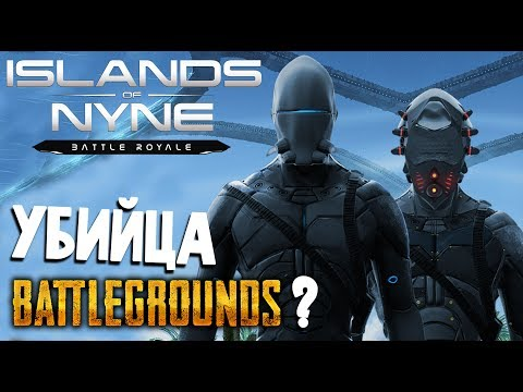 Islands of Nyne - НОВЫЙ BATTLE ROYALE - УБИЙЦА PLAYERUNKNOWN's BATTLEGROUNDS ? (видео)