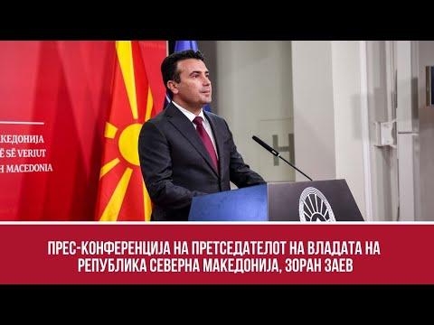 "Video - Β. Μακεδονία: Πρόωρες εκλογές ανακοίνωσε ο Ζάεφ μετά το ""όχι"" της ΕΕ"