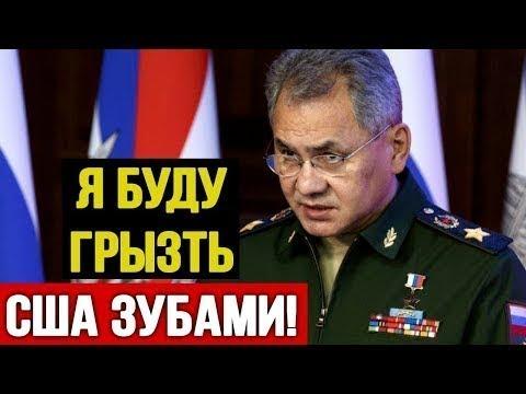 Заявление Шойгу заставило 3аnад трепетать - DomaVideo.Ru