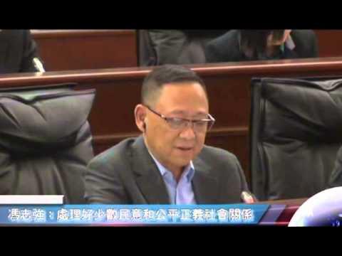 馮志強-20131029立法會議