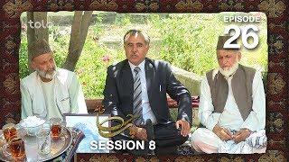 Chai Khana - Season 9 - Ep.26