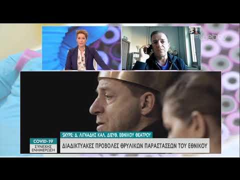 Δημήτρης Λιγνάδης : Διαδικτυακές παραστάσεις από το Εθνικό Θέατρο | 09/08/2020 | ΕΡΤ