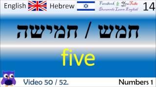 Hebrew - English Words / עברית - אנגלית מילים https://www.youtube.com/watch?v=-7KzwZ8u7uo&list=PL5XEvcv2dXCoK0cewdr1aupHZ4kllX8to Nederlands - Engels Woorden...