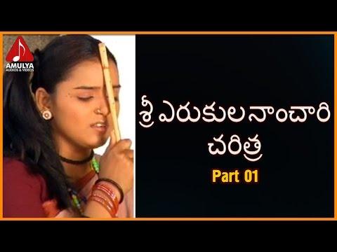 Sri Yerukula Nanchari Charitra 01   Telangana Devotional Folk Songs   Amulya Audios And Videos