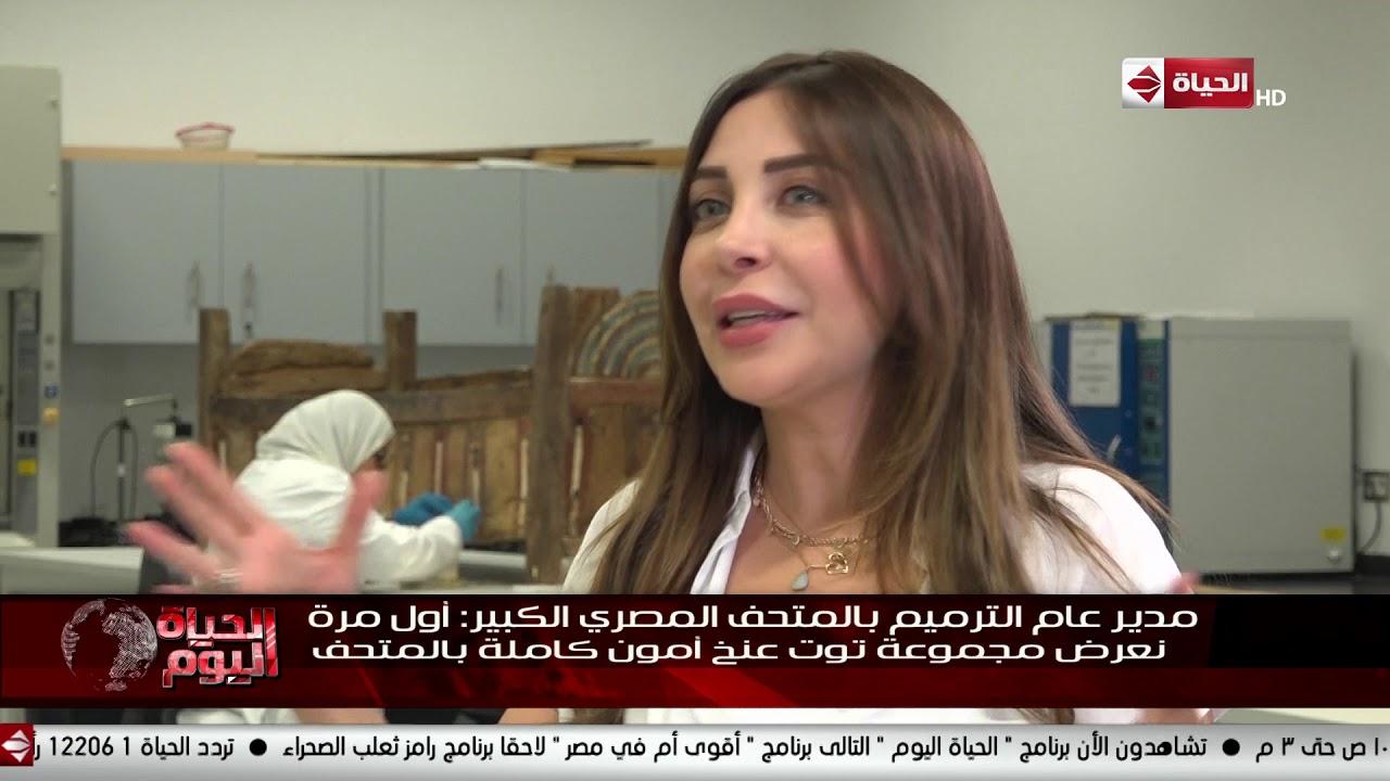 الحياة اليوم - د.عيسى زيدان: أول مرة نعرض مجموعة توت عنخ أمون كاملة بالمتحف