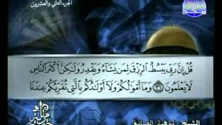 المصحف المرتل 22 للشيخ توفيق الصائغ حفظه الله