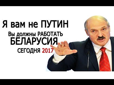 Лукашенко в Беларуси Жопа 2017  А ты Налог на тунеядство ввел Был нормальный президент это не Россия (видео)