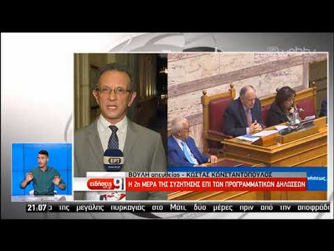 Η δεύτερη μέρα των προγραμματικών δηλώσεων της κυβέρνησης στην Βουλή | 21/07/2019 | ΕΡΤ
