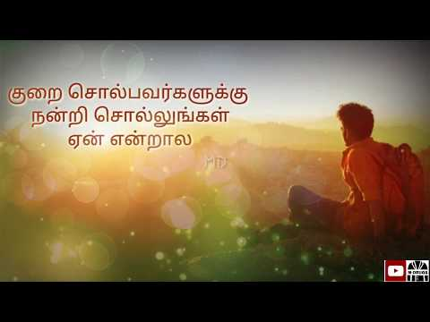 Leadership quotes - குறைசொல்பவர்கள்  Inspirational quotes for whatsapp status videos  Motivation Drugs  MD