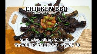 የአማርኛ የምግብ ዝግጅት መምሪያ ገፅ - Soy Honey BBQ Chicken Recipe - Amharic