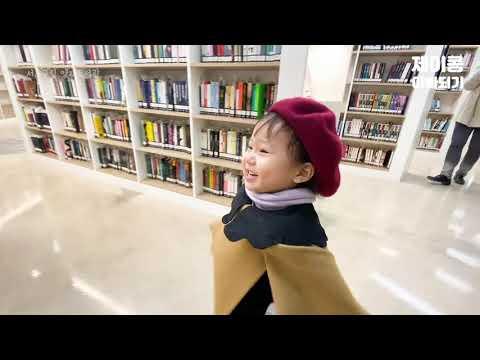 유튜버와 함께하는 서초구 이야기 - 서초구립 양재도서관 대박!!