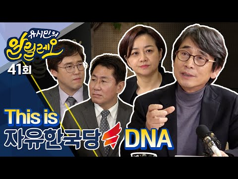 [유시민의 알릴레오 41회] This is 자유한국당 DNA - 유용화 한국외대 초빙교수, 심용환 역사N교육연구소 소장