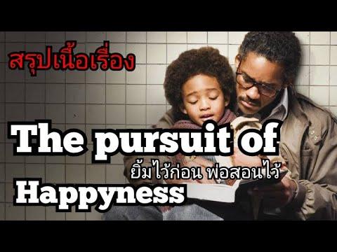 สปอยหนัง ยิ้มไว้ก่อนพ่อสอนไว้ The pursuit of happyness(2006)