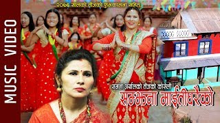 Samjhana Maithi Gharko - Samana Aryal