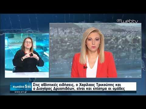 Χαρ. Τρικούπης & Διαγ. Δρυοπιδέων στην Basket League! | 29/05/2020 | ΕΡΤ