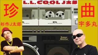【ネタ曲?】ロバート・デ・ニーロになれなかったよ/LL COOL J太郎 feat:宇多丸【クラシック?】