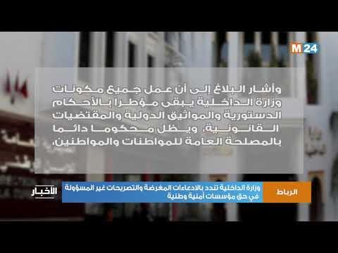 وزارة الداخلية تندد بالادعاءات المغرضة الصادرة في حق مؤسسات أمنية وطنية