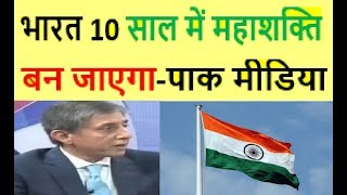 Pak media On How INDIA will be SUPERPOWER in 10 years