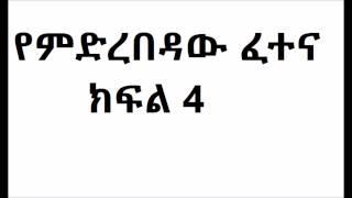 Deacon Ashenafi Mekonnen Yemdrebedaw fetena 4 የምድረበዳው ፈተና ክፍል 4