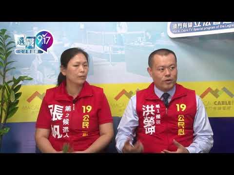 2017選戰917第九集B第19組公民一心