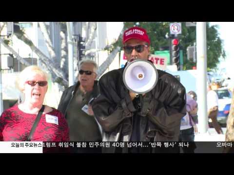 반 이민정책 자구책 마련 1.17.17 KBS America News