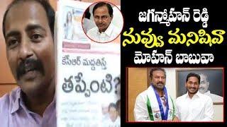 Video జగన్మోహన్ రెడ్డి నువ్వు మనిషివా, మోహన్ బాబువా | Common man Fire on YS jagan | Telugu Trending MP3, 3GP, MP4, WEBM, AVI, FLV April 2019