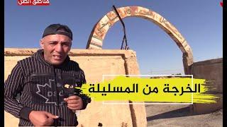 حصة الدوار كاملة سليم ألك يزور منطقة أولاد دراج ( الحلقة كاملة )