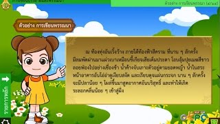 สื่อการเรียนการสอน การเขียนบรรยาย และพรรณา ม.2 ภาษาไทย