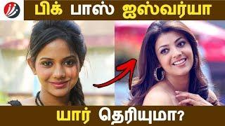 Video பிக் பாஸ் ஐஸ்வர்யா யார் தெரியுமா? | Tamil Cinema | Kollywood News | Cinema Seithigal MP3, 3GP, MP4, WEBM, AVI, FLV Desember 2018