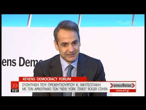 Athens Democracy Forum: Ο πρωθυπουργός για τη θετική πορεία της οικονομίας |10/10/19| ΕΡΤ