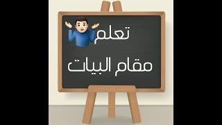 مقام البيات اسهل طريقة لتعلم المقامات علي سعد الزركاني