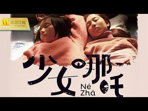 【1080P Chi-Eng SUB】《少女哪吒/Nezha》90年代两个少女充满动荡和不安的成长故事(李嘉琪 / 李浩菲 / 陈瑾)